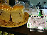 ぶとう食パン|オニパンカフェ